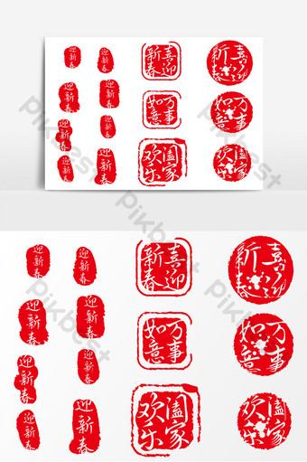 新年文字印章ai矢量裝飾 元素 模板 AI