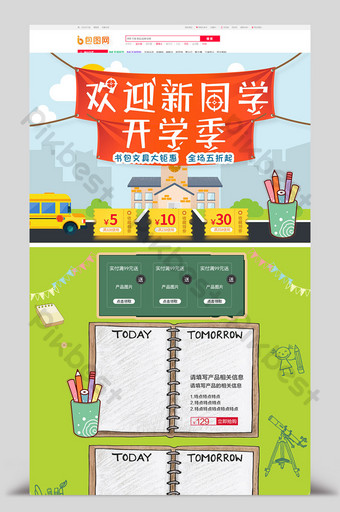 selamat datang siswa baru template beranda e commerce taobao untuk musim sekolah E-commerce Templat PSD