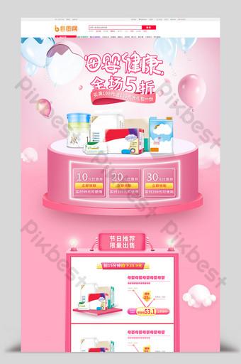 tmall taobao produk bayi gaya manis dan imut rumahan E-commerce Templat PSD