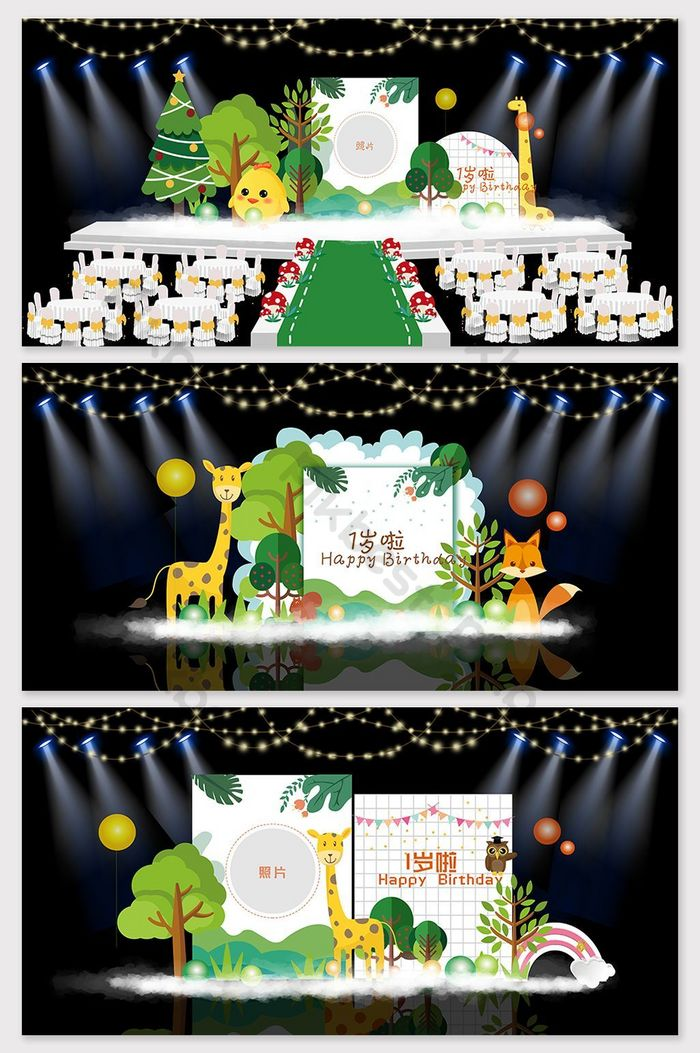 flat forest cartoon baby birthday party stage