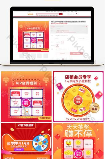 gambar utama acara taobao jingdong undian korsel besar melalui kereta api E-commerce Templat PSD