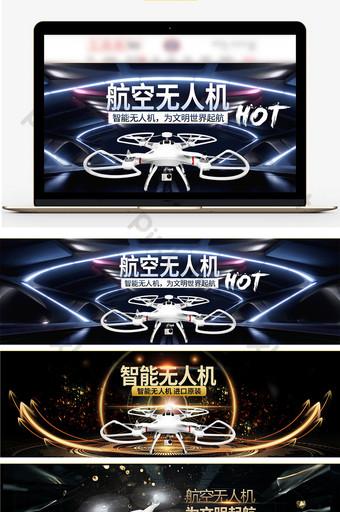 科技風格的無人機海報橫幅 電商淘寶 模板 PSD