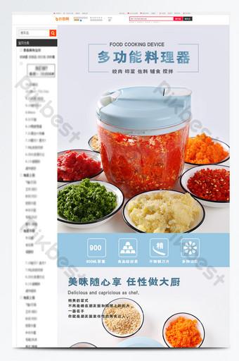 السلع المنزلية متعددة الوظائف آلة الطبخ مفرمة اللحم وصف صفحة التفاصيل التجارة الإلكترونية قالب PSD