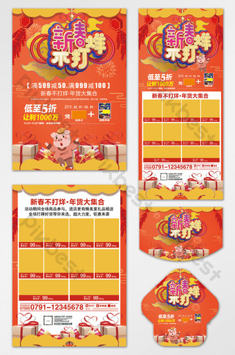 مجموعة من أربع قطع من النشرات لمحلات السوبر ماركت التي لا تغلق خلال العام الصيني الجديد قالب PSD