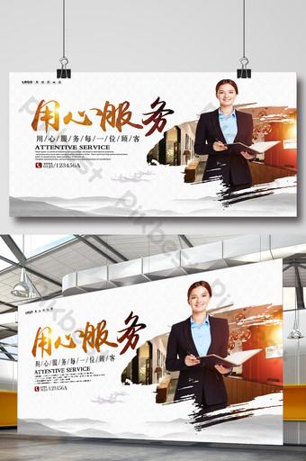 Hotel attentive service corporate culture exhibition board Template PSD