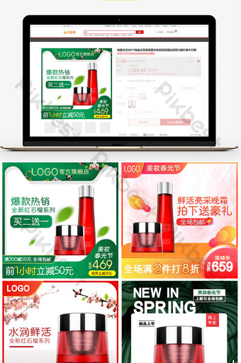 imagen principal de productos de belleza para cosméticos del festival de primavera y a través del tren Comercio electronico Modelo PSD