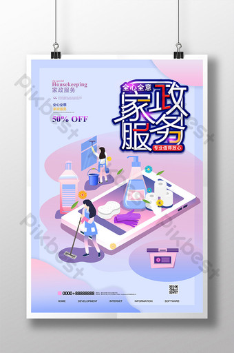 Small fresh housekeeping service cleaning poster Template PSD