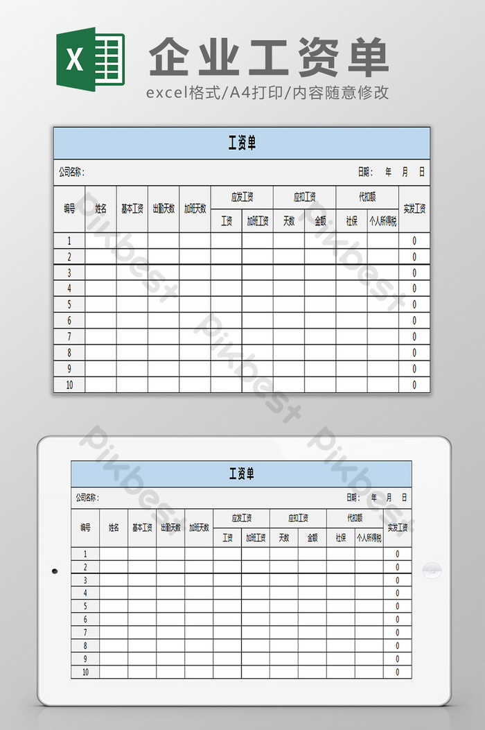 Payroll Excel Template Excel Xlsx Free Download Pikbest