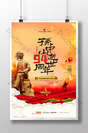 Simple Party Building Style Sun Yat-sen's 94th Anniversary Poster Template PSD