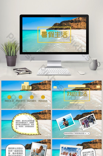 seaside cartoon style summer vacation life ppt template PowerPoint Template PPTX