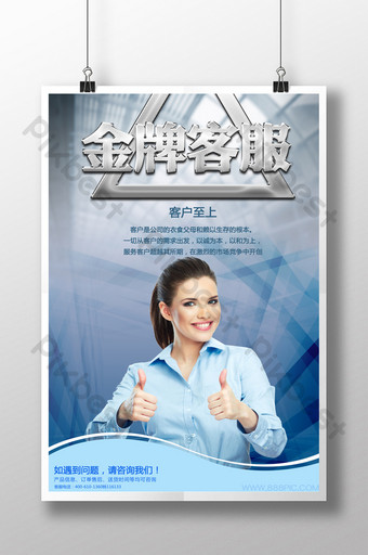 Blue gold medal customer service poster Template PSD