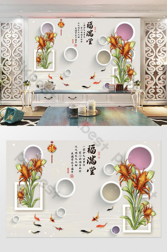 modern dan sederhana 3d dinding latar belakang lingkaran magnolia koi fumantang tiga dimensi Dekorasi dan model Templat PSD