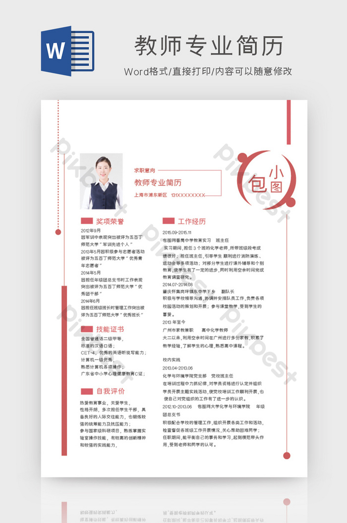 Chinese Resume Template from pic.pikbest.com