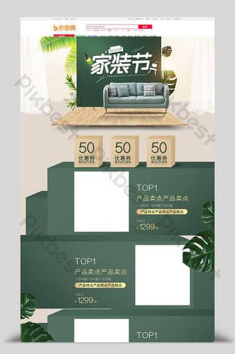مهرجان تحسين المنزل على الإنترنت الأخضر صفحة نشاط الأثاث ثلاثي الأبعاد التجارة الإلكترونية قالب PSD