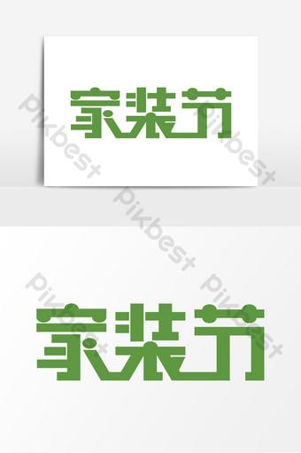 الديكورات المنزلية الحديثة الصينية كلمات الفن مهرجان صور PNG قالب AI