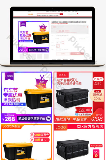 spring car festival hot-selling supplies storage box baby main picture E-commerce Template PSD