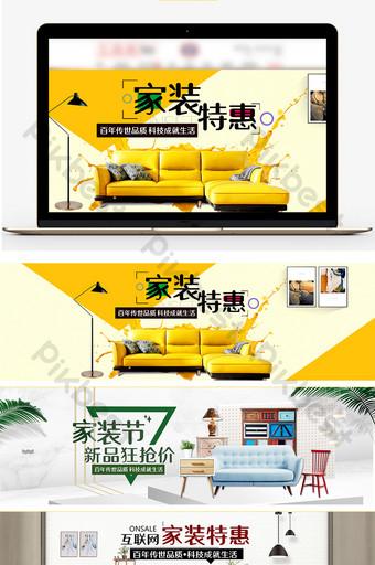الإنترنت تحسين المنزل الأثاث ملصق التجارة الإلكترونية التجارة الإلكترونية قالب PSD