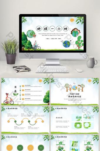 綠色卡通風地球一小時ppt模板 PowerPoint 模板 PPTX