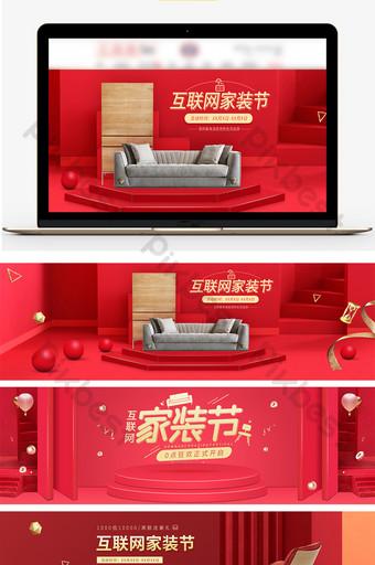 مهرجان تحسين المنزل الإنترنت الأحمر والأثاث الترويجية تاوباو فلم التجارة الإلكترونية قالب PSD