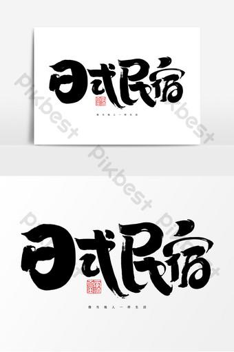 الإقامة اليابانية الخط الصيني الكتابة الربيع السفر الفن كلمة قالب PSD