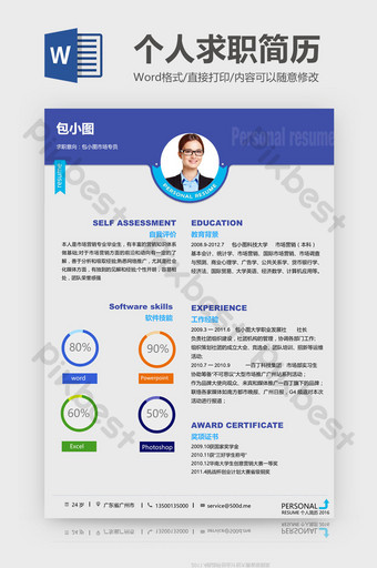 Dark blue separated personal resume word template Word Template DOC