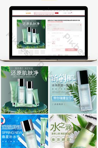 Wiosna i lato małe świeże produkty do pielęgnacji skóry kosmetyki Taobao główna mapa przez pociąg E-commerce Szablon PSD