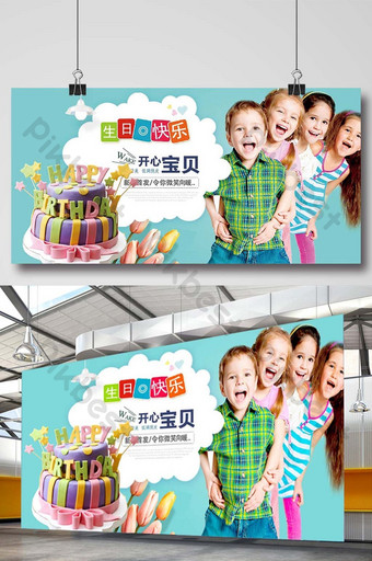 poster pesta ulang tahun anak-anak yang segar dan sederhana Templat PSD