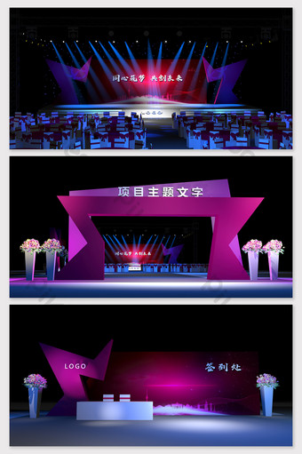 開幕舞台設計最大模型 裝飾·模型 模板 MAX