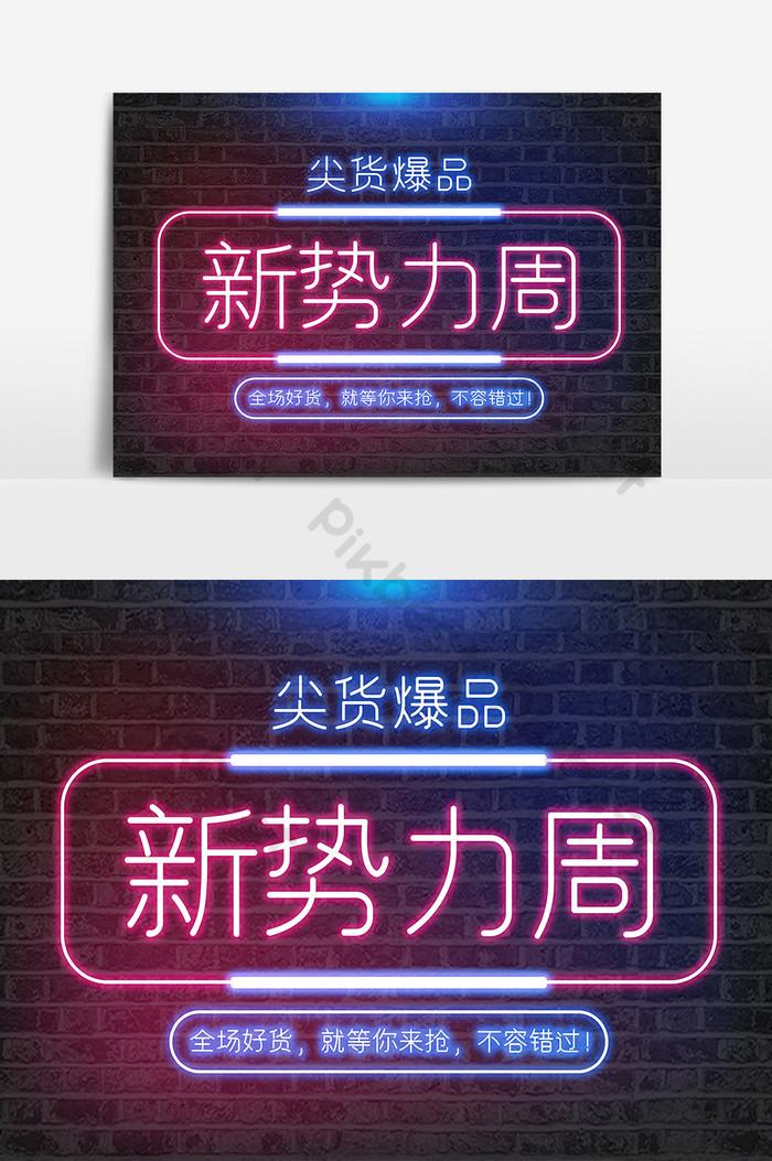 霓虹燈字體設計為新勢力的周健貨爆