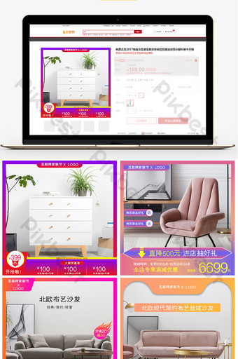 مهرجان تحسين المنزل الإنترنت الأثاث بناء ق أريكة كرسي الصورة الرئيسية من خلال القطار التجارة الإلكترونية قالب PSD