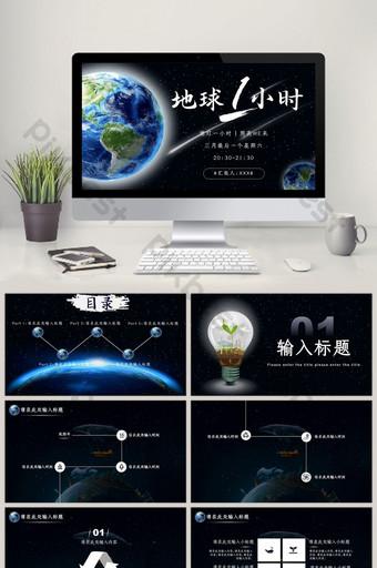 簡約地球一小時ppt模板 PowerPoint 模板 PPTX