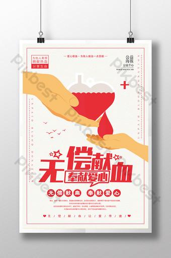 sederhana dan bergaya desain poster kesejahteraan masyarakat donor darah Templat PSD