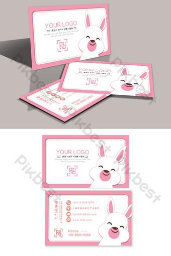 Modèle de carte de visite de dessin animé mignon lapin rose Modèle PSD