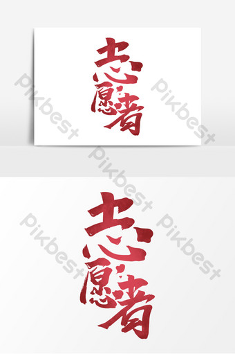 Volunteer Chinese calligraphy works to learn from Lei Feng serve the people fonts Template PSD