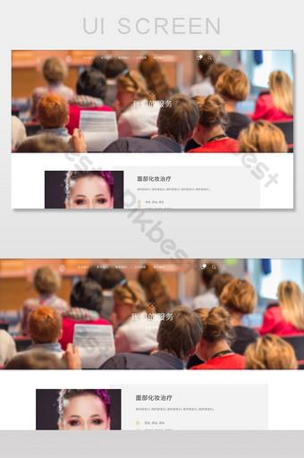 白色化妝品網站文章列表ui界面設計 UI 模板 PSD