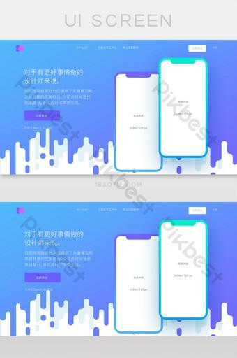 藍色漸變技術產品官網首頁網頁界面 UI 模板 PSD
