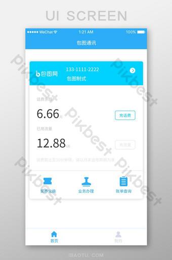 الأزرق شقة بسيطة فاتورة الهاتف المحمول التطبيق واجهة معلومات الحساب UI قالب PSD