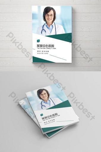 غلاف الكتيب المصور دليل طبي عام غطاء مستشفى طفيف التوغل قالب PSD