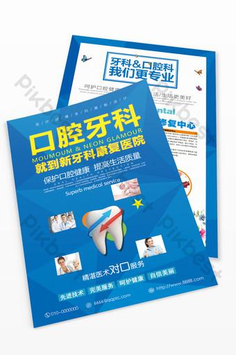 Dépliant de dentisterie dentaire élégant bleu Modèle PSD