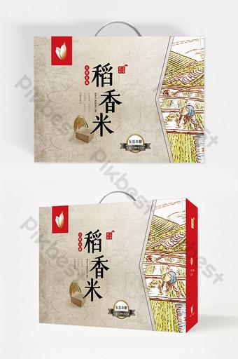 美味大米香包裝禮盒 模板 AI