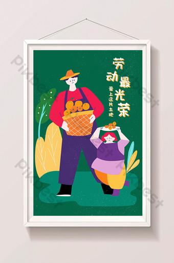 綠色扁平五一勞動節水果採摘海報插畫壁紙 插畫 模板 AI