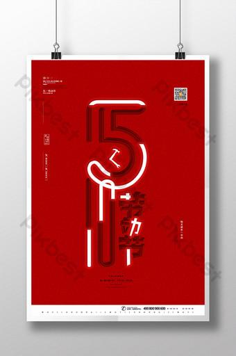 紅色51勞動節海報創意五月 模板 PSD