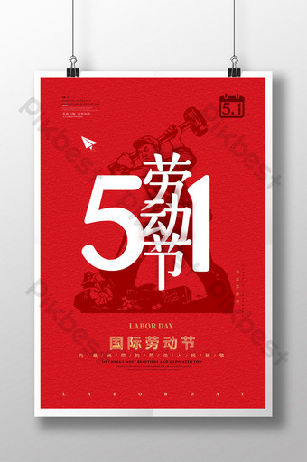 紅色五一勞動節節日海報 模板 PSD