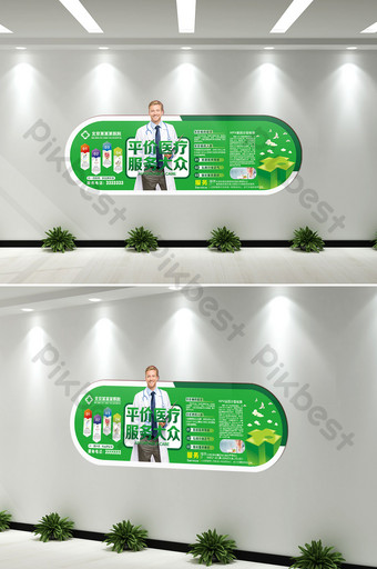 Fresh and affordable medical service public exhibition board Decors & 3D Models Template PSD