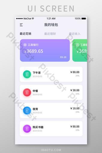 白色簡約時尚的財務管理應用程序,我的錢包頁面 UI 模板 PSD