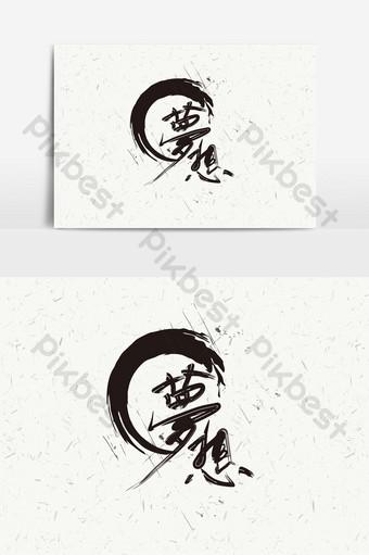 企業文化夢想書法手寫毛筆藝術字 模板 CDR