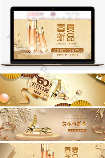 황금 화장품 봄과 여름 신제품 전체 화면 포스터 배너 전자상거래 템플릿 PSD