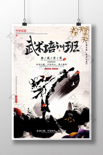 中國武術訓練教育海報設計 模板 PSD