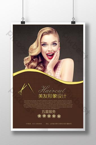 時尚美容院髮型沙宣形象設計海報 模板 PSD
