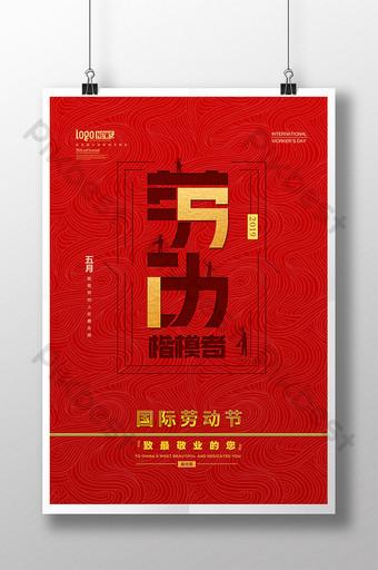 五一勞動節最光榮的模範工人假期海報 模板 PSD
